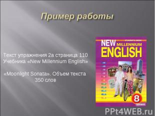 Пример работы Текст упражнения 2а страница 110 Учебника «New Millennium English»