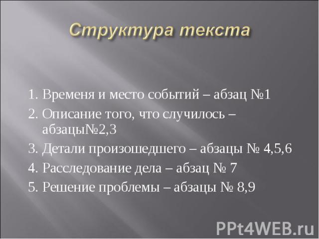 Структура текста 1. Временя и место событий – абзац №1 2. Описание того, что случилось – абзацы№2,3 3. Детали произошедшего – абзацы № 4,5,6 4. Расследование дела – абзац № 7 5. Решение проблемы – абзацы № 8,9
