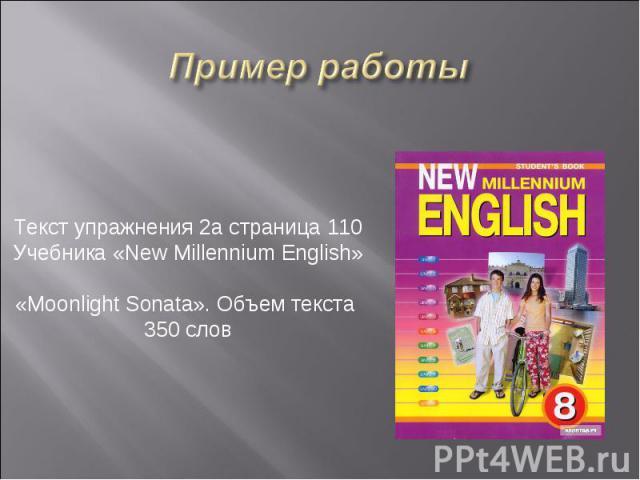 Пример работы Текст упражнения 2а страница 110 Учебника «New Millennium English» «Moonlight Sonata». Объем текста 350 слов