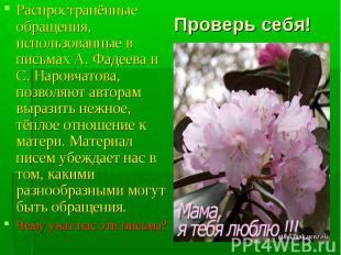 Проверь себя!Распространённые обращения, использованные в письмах А. Фадеева и С