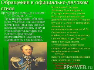 Обращения в официально-деловом стиле Прочитайте и отметьте в письме А. С. Пушкин