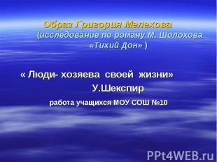 Образ Григория Мелехова (исследование по роману М. Шолохова «Тихий Дон» ) « Люди