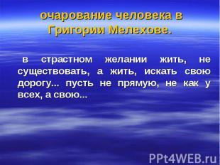 очарование человека в Григории Мелехове. в страстном желании жить, не существова