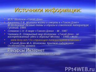 Источники информации: М.А. Шолохов «Тихий Дон» Киселева Л.Ф. Мотивы жизни и смер