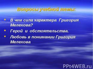 Вопросы учебной темы: В чем сила характера Григория Мелехова? Герой и обстоятель