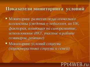 Показатели мониторинга условий Мониторинг развития педагогического коллектива (с