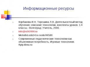 Информационные ресурсы Корбакова И.Н. Терешина Л.В. Деятельностный метод обучени