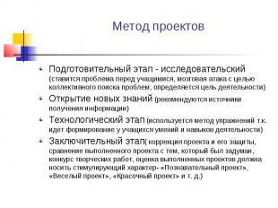 Метод проектов Подготовительный этап - исследовательский (ставится проблема пере