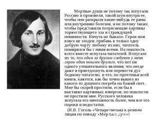 Мертвые души не потому так испугали Россию и произвели, такой шум внутри ее, что