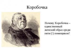 Коробочка Почему Коробочка – единственный женский образ среди пяти (!) помещиков