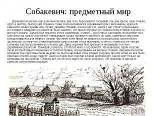 Собакевич: предметный мир Деревня показалась ему довольно велика; два леса, бере