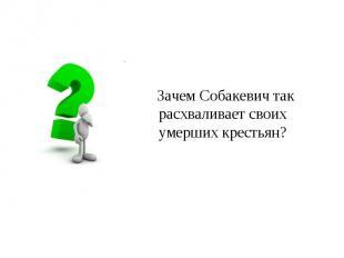 Зачем Собакевич так расхваливает своих умерших крестьян?