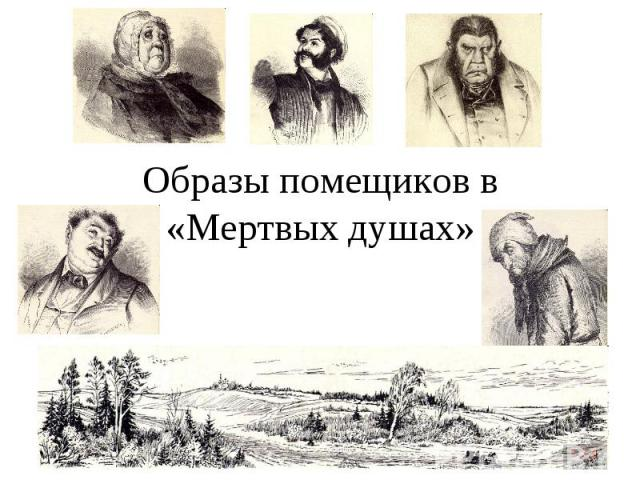 Образы помещиков в «Мертвых душах»