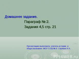 Домашнее задание. Параграф № 2. Задания 4,5 стр. 21 Презентацию выполнила учител