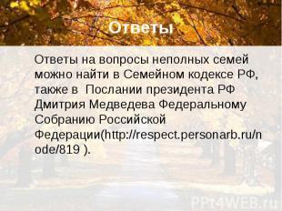 Ответы Ответы на вопросы неполных семей можно найти в Семейном кодексе РФ, также