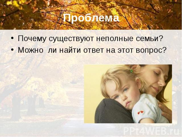 Проблема Почему существуют неполные семьи? Можно ли найти ответ на этот вопрос?