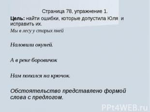 Страница 78, упражнение 1. Цель: найти ошибки, которые допустила Юля и исправить