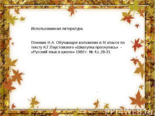 Использованная литература Пленкин Н.А. Обучающее изложение в IV классе по тексту