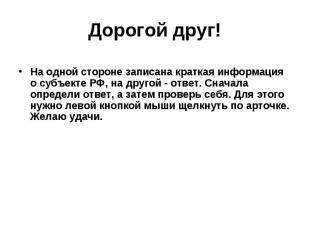Дорогой друг! На одной стороне записана краткая информация о субъекте РФ, на дру