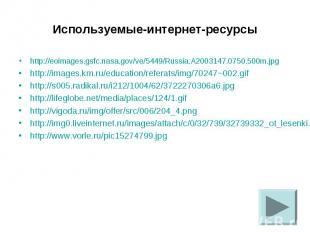 Используемые-интернет-ресурсы http://eoimages.gsfc.nasa.gov/ve/5449/Russia.A2003