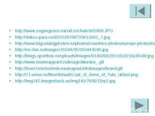http://www.evgengusev.narod.ru/chukchi/5908.JPG http://dokuz-para.ru/d/215297/d/