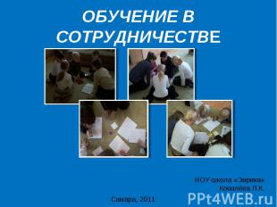 Обучение в сотрудничестве НОУ школа «Эврика» Ковалёва Л.К.
