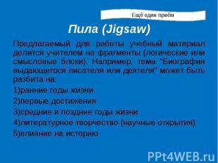 Ещё один приём Пила (Jigsaw) Предлагаемый для работы учебный материал делится уч