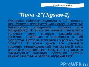 """И ещё один приём """"Пила -2""""(Jigsaw-2) Учащиеся работают группами в 4-5 человек. В"""