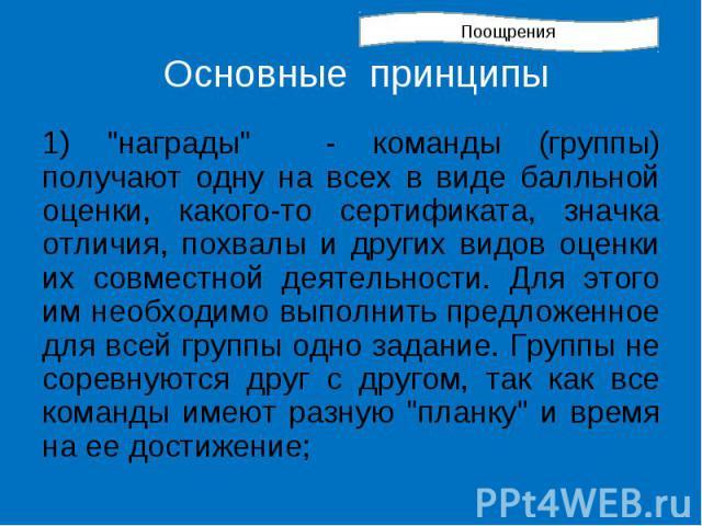 Основные принципы 1)