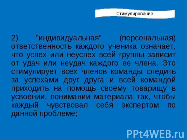 Стимулирование 2)