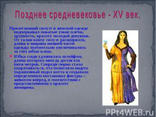 Позднее средневековье - XV век. Прилегающий силуэт в женской одежде подчеркивал