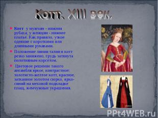 Котт. XIII век. Котт у мужчин - нижняя рубаха, у женщин - нижнее платье. Как пра