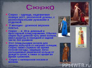 Сюрко Сюрко - одежда, надеваемая поверх котт, различной длины, с разнообразными