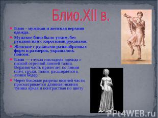 Блио.XII в. Блио - мужская и женская верхняя одежда. Мужское блио было узким, бе