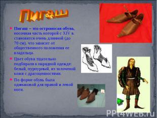 Пигаш Пигаш – это остроносая обувь, носочная часть которой с XIV в. становится о