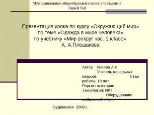 Муниципальное общеобразовательное учреждение Лицей №8 Презентация урока по курсу