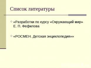 Список литературы «Разработки по курсу «Окружающий мир» Е. П. Фефилова «РОСМЕН.