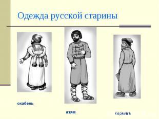 Одежда русской стариныохабень азям сермяга