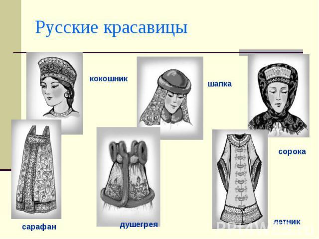 Русские красавицыкокошник шапка сарафан душегрея сорока летник