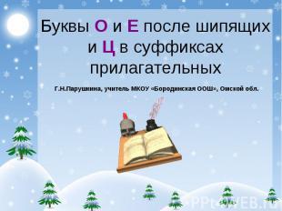 Буквы О и Е после шипящих и Ц в суффиксах прилагательных Г.Н.Парушкина, учитель