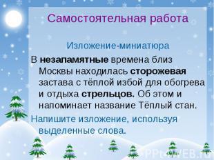 Самостоятельная работаИзложение-миниатюра В незапамятные времена близ Москвы нах