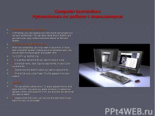 Computer instructions Руководство по работе с компьютером MANAGING files and fol
