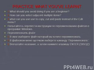 PRACTIСE WHAT YOU'VE LEARNT 1 What should you avoid doing if you are a beginner?