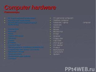 Computer hardware Компьютеры ПК (персональный компьютер) Настольный компьютер Но
