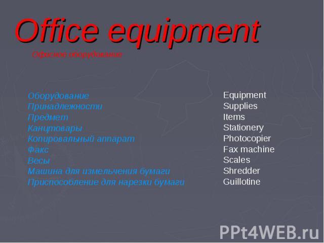 Office equipment Оборудование Принадлежности Предмет Канцтовары Копировальный аппарат Факс Весы Машина для измельчения бумаги Приспособление для нарезки бумаги Equipment Supplies Items Stationery Photocopier Fax machine Scales Shredder Guillotine