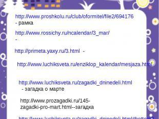 http://www.proshkolu.ru/club/oformitel/file2/694176- рамка http://www.rossichy.r