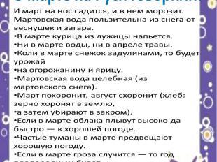 О марте на Руси говорили:  И март на нос садится, и в нем морозит. Мартовская в
