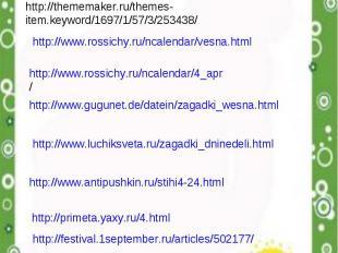 Ссылки http://www.firsty.ru/pervye-vesennie-cvety/ http://thememaker.ru/themes-i