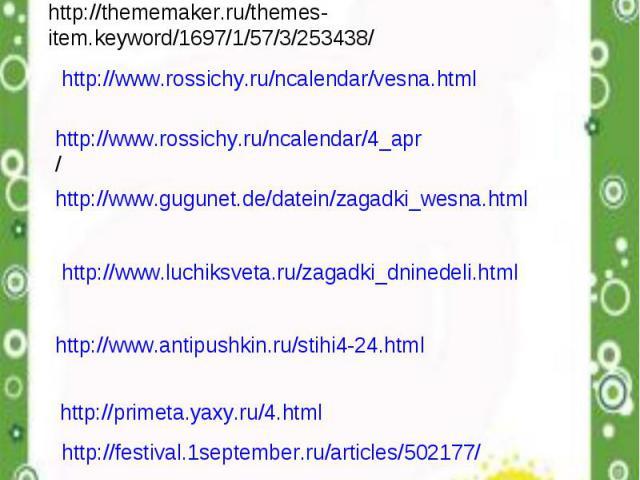 Ссылки http://www.firsty.ru/pervye-vesennie-cvety/ http://thememaker.ru/themes-item.keyword/1697/1/57/3/253438/ http://www.rossichy.ru/ncalendar/vesna.html http://www.rossichy.ru/ncalendar/4_apr/ http://www.gugunet.de/datein/zagadki_wesna.html http:…