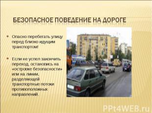 Безопасное поведение на дорогеОпасно перебегать улицу перед близко идущим трансп